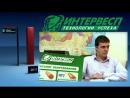Корпоративный фильм Интервесп2