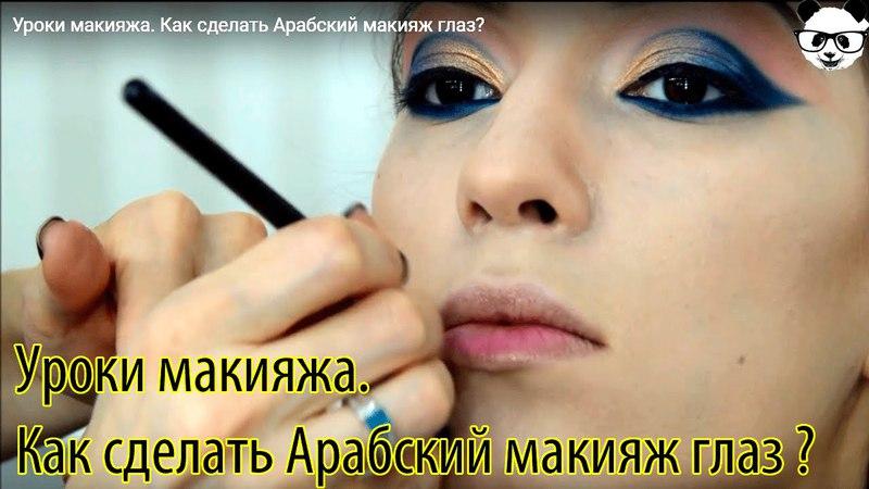 Арабский макияж глаз | Julia Shavlova школа визажа, Алматы - makeuprof.kz