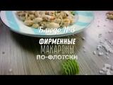 ПроСТО/Про100 Кухня - 3 сезон 08 серия