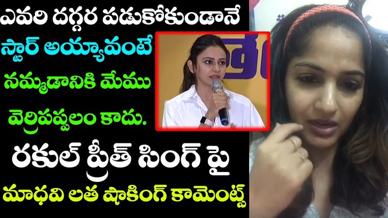 Actress Madhavi Latha Reacts to Heroine Rakul Preet Singh about Casting Couch | Sri Reddy