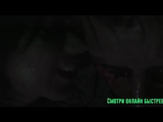 Грехопадение (2017)