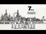 Вежливые Русские - Как пройдет инаугурация (Серия 8)