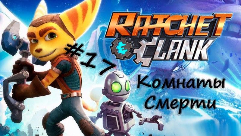 КОМНАТЫ СМЕРТИ| Ratchet Clank 17