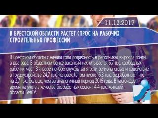 Новостная лента Телеканала Интекс 11.12.17.