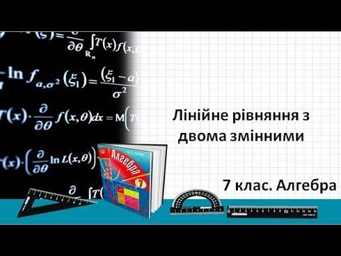 Лінійне рівняння з двома змінними