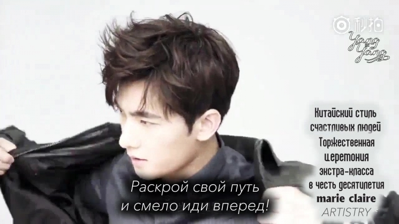 Marie Claire China x YANG YANG [РУС.СУБ.]