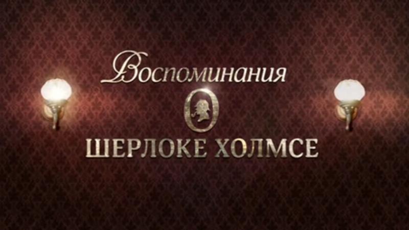 Воспоминания о Шерлоке Холмсе (1 серия, 2000) (0)