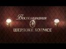 Воспоминания о Шерлоке Холмсе 1 серия 2000 0
