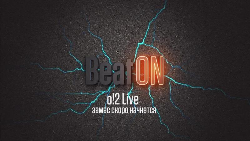 DJ MEG, MNXA, History of Beatrice — о2тв BeatON