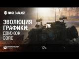 [World of Tanks. Официальный видеоканал] Эволюция графики: движок Core