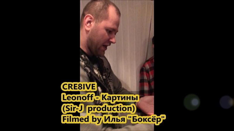 CRE8IVE: Leonoff - Картины (Sir-J production)