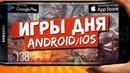 📱ЛУЧШИЕ ИГРЫ дня на Андроид: ТОП 4 крутые новинки на телефон от Кината   №138