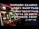 Играю в онлайн казино Прямом эфире