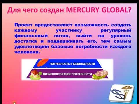 Презентация по слайдам о Меркури Глобал от 1-04-2018