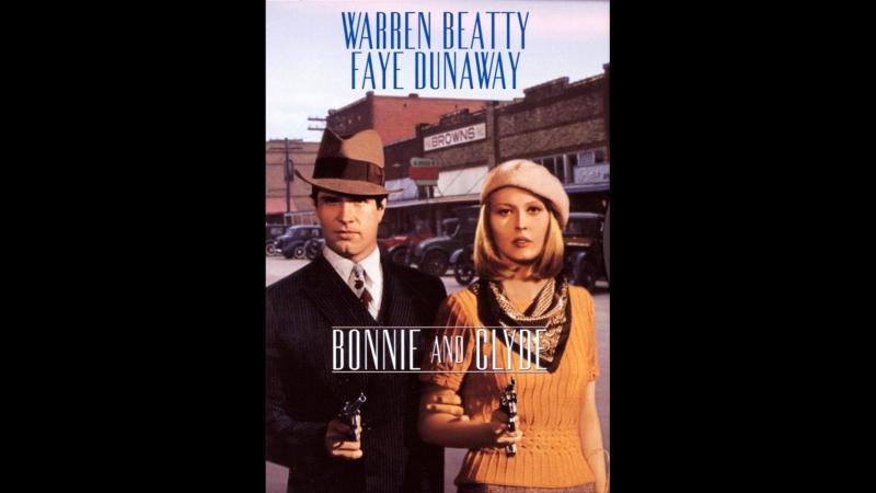 Бонни и Клайд / Bonnie and Clyde, 1967 дубляж
