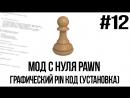 [Leon (Leone Galanto)] Мод с нуля SAMP 12   Графический PIN код (Установка) [PAWN/PAWNO]