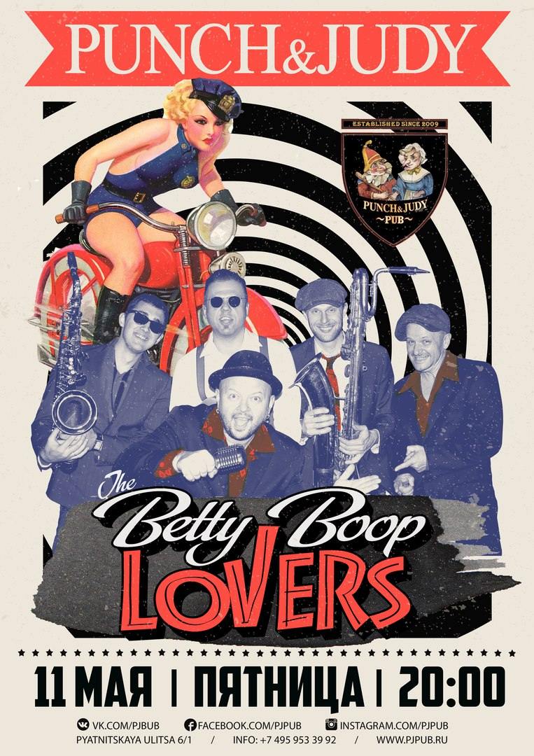11.05 Betty Boop Lovers в пабе Punch and Judy!