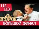 Кухня 112-113 серия 6 сезон 12-13 серия русская комедия