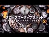 Clockwork Planet 「AMV」- A Good Start