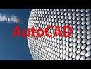 AutoCAD 2013. Обзор версий-какой Автокад выбрать? (Михаил Никишенко)
