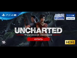 Премьерный трейлер «Uncharted: Утраченное наследие»