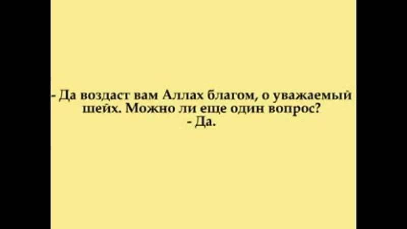 Хукм суфистов РФ и обьединения с ними шейх Гунайман.3gp