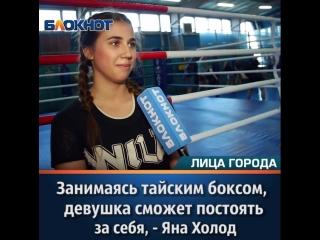 Занимаясь тайским боксом, девушка сможет защититься и постоять за себя, - чемпионка Яна Холод