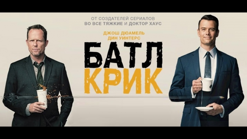 Батл Крик (Battle Creek)