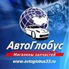 АвтоГлобус33