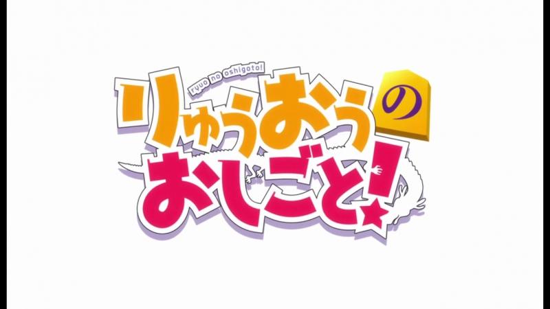 [AnimeOpend] Ryuuou no Oshigoto! 1 OP | Opening / О том, кем работает король драконов 1 Опенинг (720p HD)