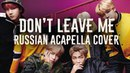 TAIYO Don't leave me russian BTS vocal acapella cover
