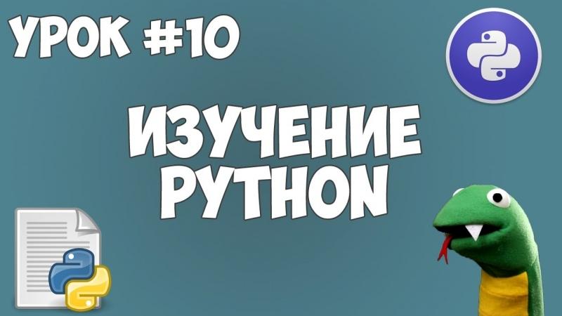[Гоша Дударь] Уроки Python для начинающих | 10 - Словари (dict), а также их методы