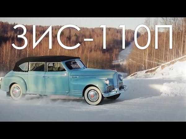 ЗИС 110П 4x4 1956 ZIS 110P USSR