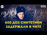 600 ДОЗ СИНТЕТИКИ ЗАДЕРЖАЛИ В ЧИТЕ (Утренник 21.12)