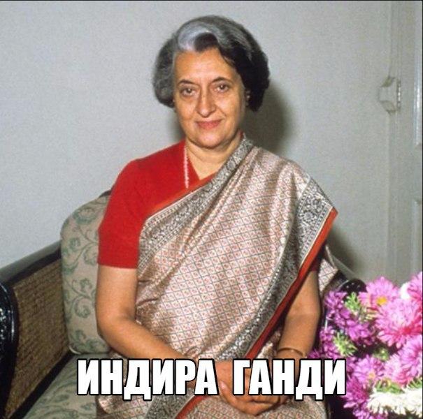 Индира Прийядаршини Неру