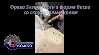 Комбо Wood - Обдирка коры бор фрезой