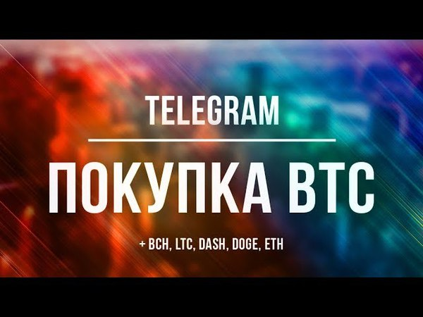 ✅ Как и где обменять крипту в Telegram, Обмен Биткоина, Эфира, Лайткоина, Догикоин, Дашкоин