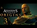 Прохождение Assassin's Creed Origins Часть 3 Медунамон