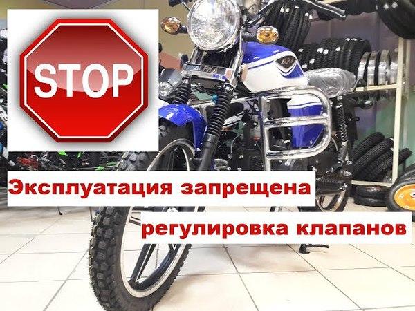 Эксплуатация запрещена Регулировка клапанов мопед Альфа Дельта Мотоцикл Alpha RX