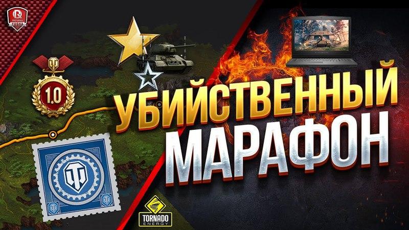 ОПАСНЫЙ ДЛЯ ЗДОРОВЬЯ МАРАФОН ● БОЕВОЙ ПУТЬ worldoftanks wot танки — [wot-vod.ru]