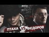 ПТАХА VS ФЁДОРОВ (запрещённое интервью) #1