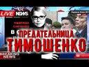 Савченко Обвинила Тимошенко в Предательстве. Порошенка и Путина в Гаагу. Надя держись! 666 дней!