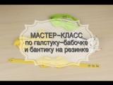 МАСТЕР-КЛАСС по пошиву гастука-бабочки для мальчика и бантика на резинке для девочки