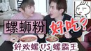 【BH Makeup Channel】EP57 Trying Luosifen Snail Noodles For The 1st Time