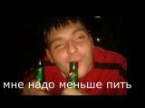 Караоке ют (Фактор 2 - меньше пить)
