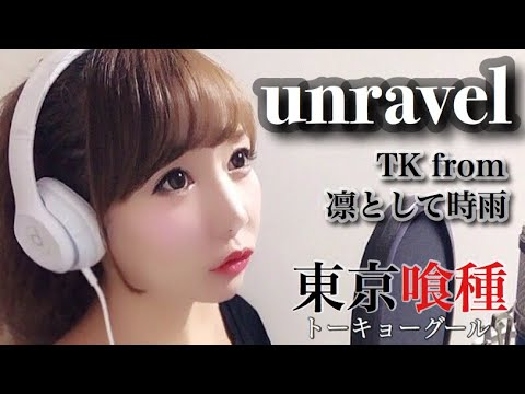 Unravel TK from 凛として時雨 TVアニメ『東京喰種トーキョーグール』OP cover フル 274