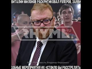 Депутат МИЛОНОВ предложил расстрелять ОКСИМИРОНА и ГНОЙНОГО