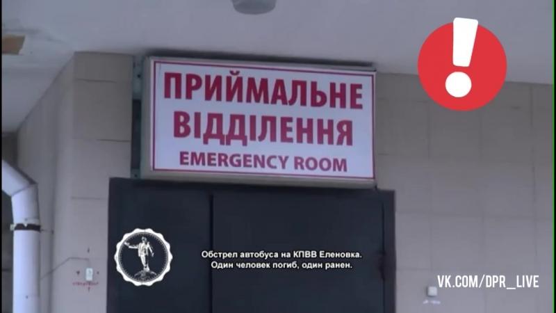 КПВВ Еленовка. Обстрел автобуса. Один мужчина погиб, один ранен в шею.