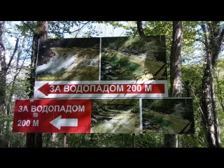 Поход на Водопады через красивый лес. Геленджик.