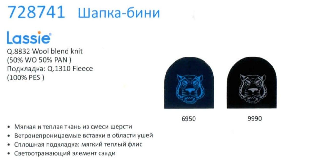 Шапка 728741-6950
